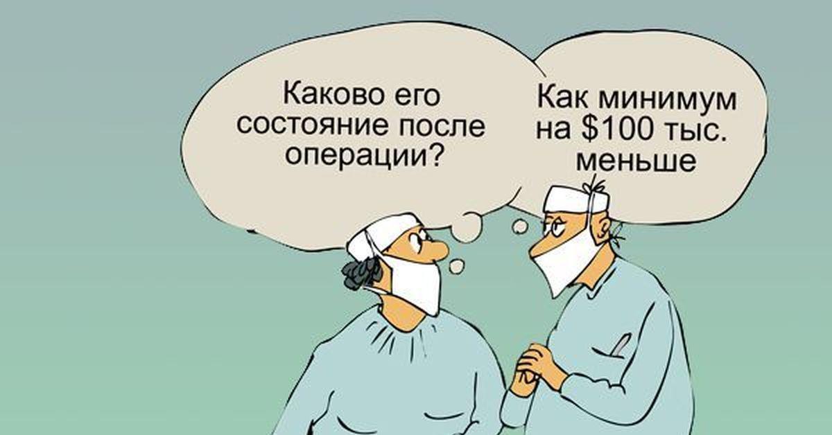 Картинки с юмором про врачей, учителю биологии день