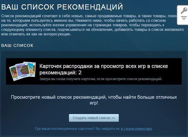 Steam Summer Sale Helper Userscript, Ключи Steam, Steam, Tampermonkey, Greasemonkey, Юзерскрипт