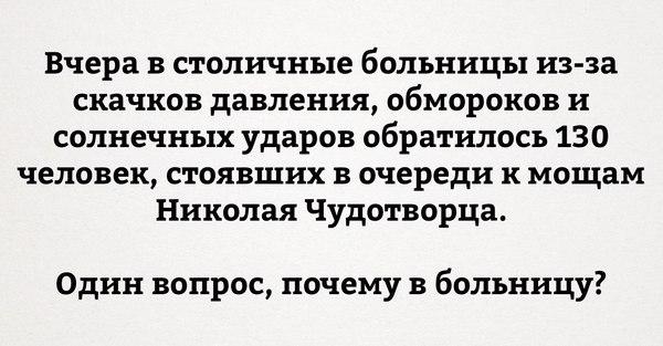 Действительно... Николай Чудотворец, Церковь, почему?, не мое, религия