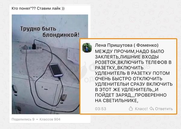 Русская смекалочка русские, смекалка, розетка, халява, электричество