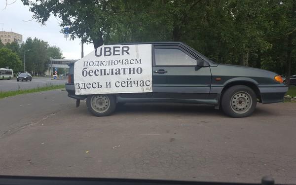 Офис Uber моего города