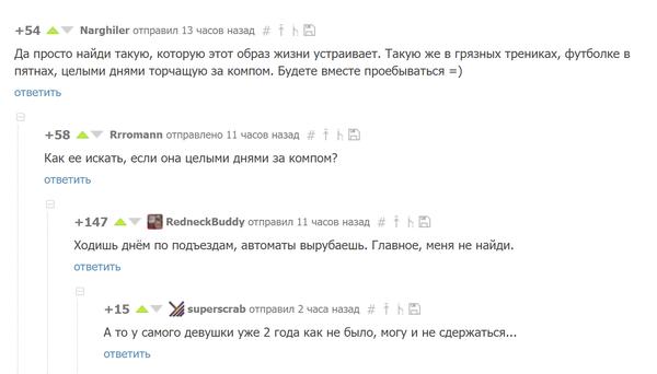 Комментарии Комментарии, В активном поиске