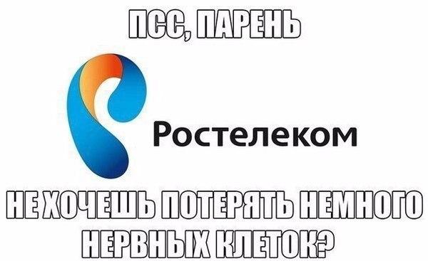 ростелеком курск официальный сайт тарифы на интернет и телевидение 2020