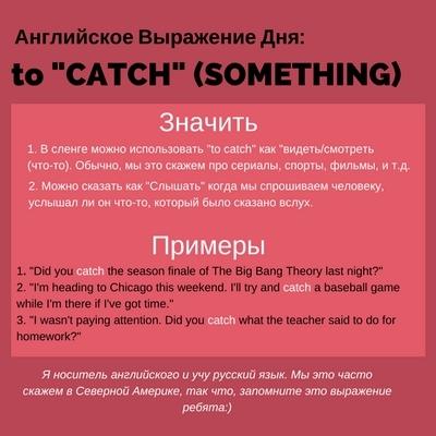 Для тех, кто учит английский язык :)