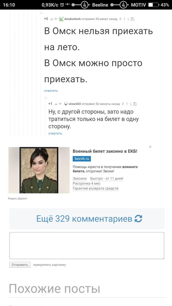 Хороший военком скриншот, Картинки, Саша грей, яндекс директ