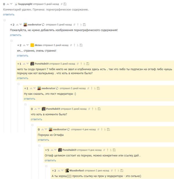 Бесстрашный модератор, скриншот, oglaf