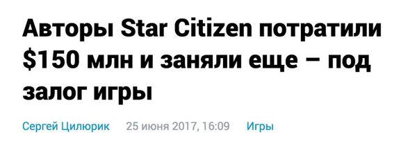 CIG объяснила причину займа на Star Citizen в Британии Star Citizen, Игры, Космосимы, Новости, CIG