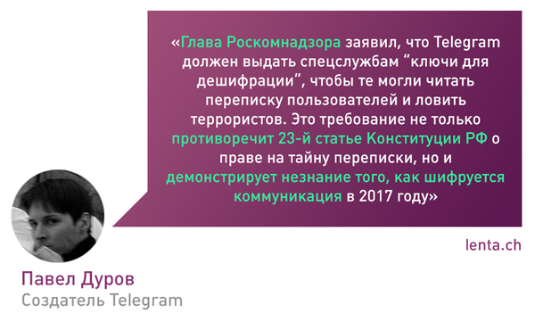 Новый ответ Павла Дурова касательно Telegram telegram, Павел Дуров, роскомнадзор, блокировка, лентач, Политика