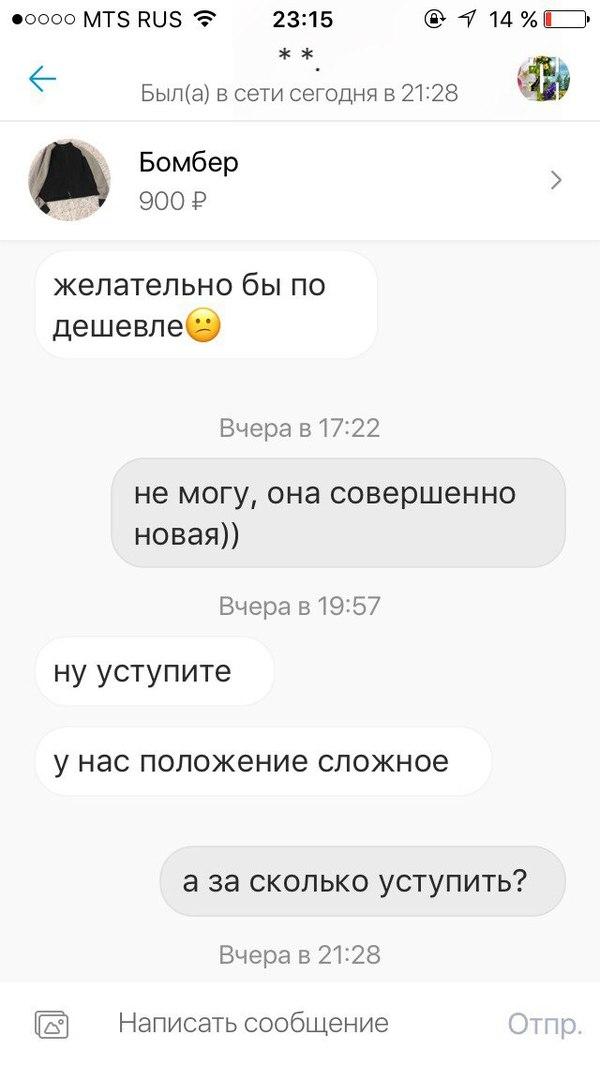 Юла-не магазин Скидки, Магазин, Наглость, длиннопост
