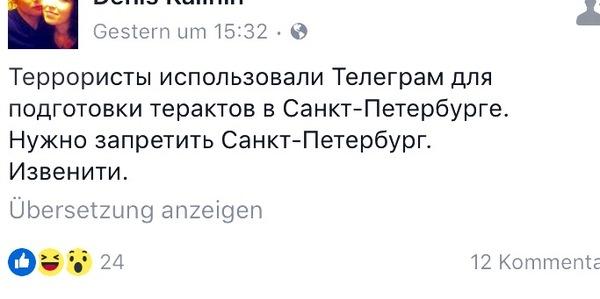 Так нужно бороться с терроризмом Telegram, Террористы, Дуров, Логика, Facebook