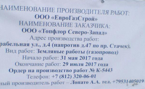 Фамилии и профессии Фамилия, Табличка