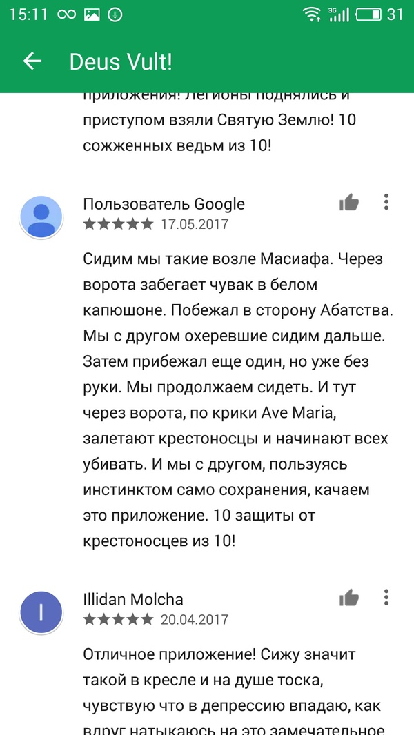 Ave Maria Deus vult, Google Play, Комментарии, длиннопост