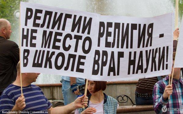 В России признаки дискриминации граждан со стороны РПЦ выражаются в следующих фактах регилия, атеизм, православие, россия, Политика, образование, РПЦ, вера