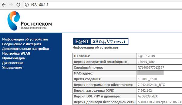 Некачественный интернет от Ростелекома Ростелеком, Интернет, Юридическая консультация, Длиннопост