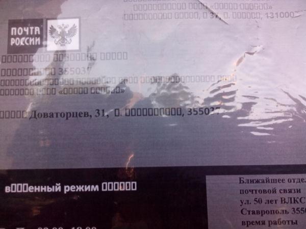 Почта России. Креативный подход к подборке шрифтов.