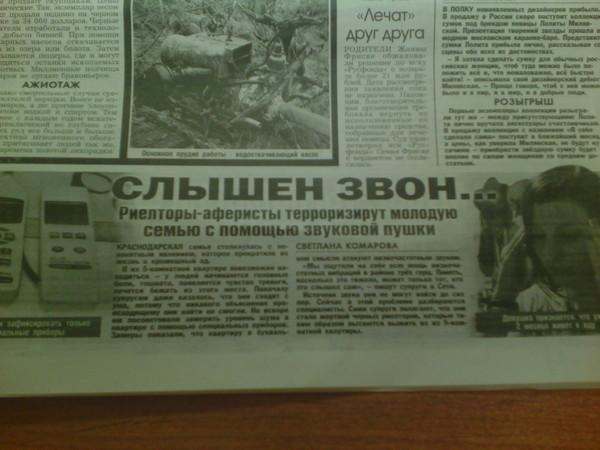 Газлайтинг уже в газете Газлайтинг, Краснодар, Излучение, Фотография, Газетка, Желтая пресса, Длиннопост