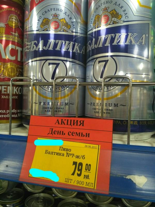 День семьи Алкоголь - зло, Акции, Супермаркет