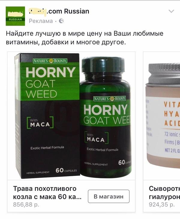 Перед какими богами надо провиниться, чтобы контекстная реклама выдавала мне именно это? Реклама, Пищевые добавки, Похотливый козлик, А почему не на андроиде?