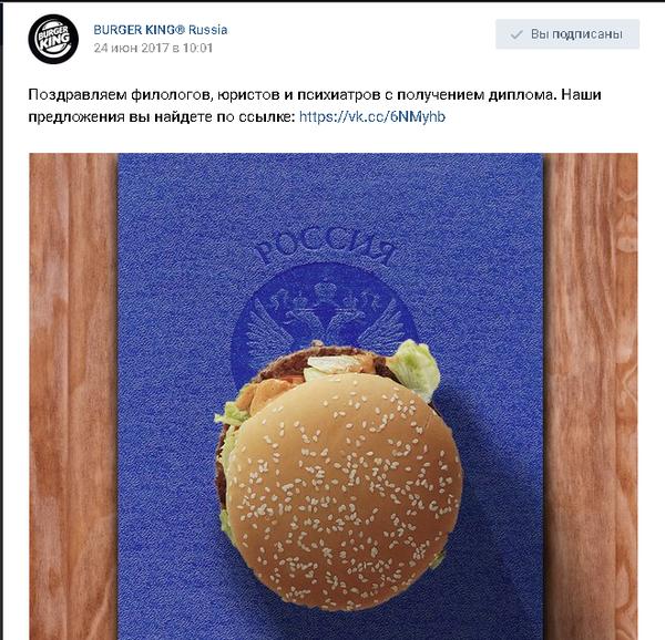 Бургер Кинг распахнул свои объятия