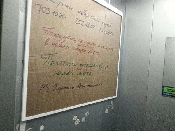 В одном из лифтов Санкт-Петербурга Санкт-Петербург, Надпись, Хорошее настроение, Позитив