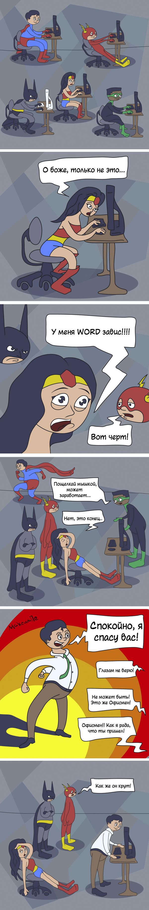 Офис справедливости рисунок, Комиксы, Лига Справедливости, Супермен, бэтмен, офис, длиннопост