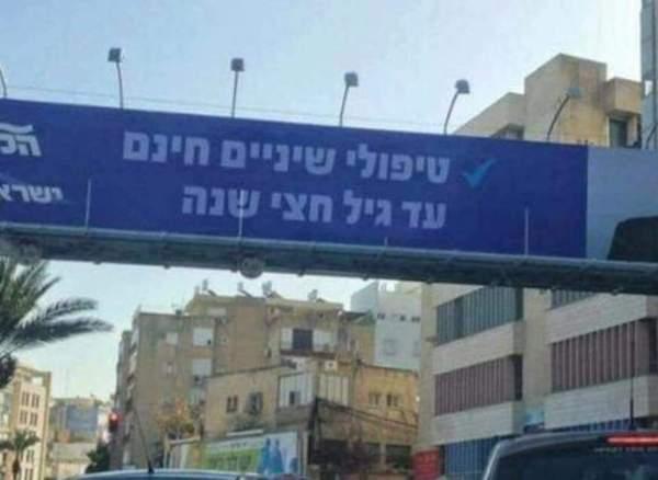 Таки пrавильно! израиль, евреи, халява, национальность