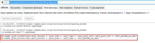 Запрет рекламы в новостной ленте VK ВКонтакте, реклама, adblock, ublock