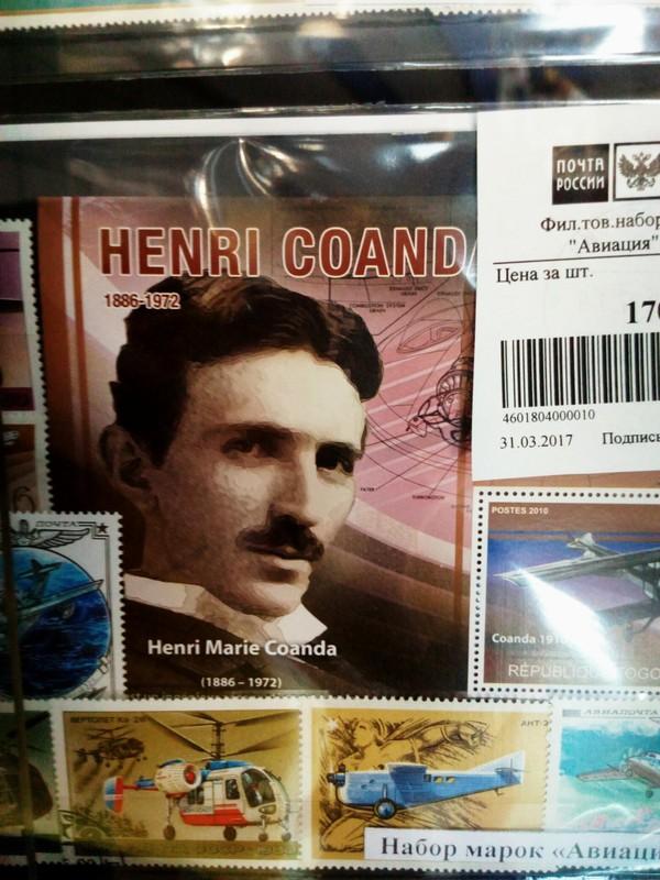 Когда ты великий румынский учёный, но даже на твоих марках изображают знаменитого серба.