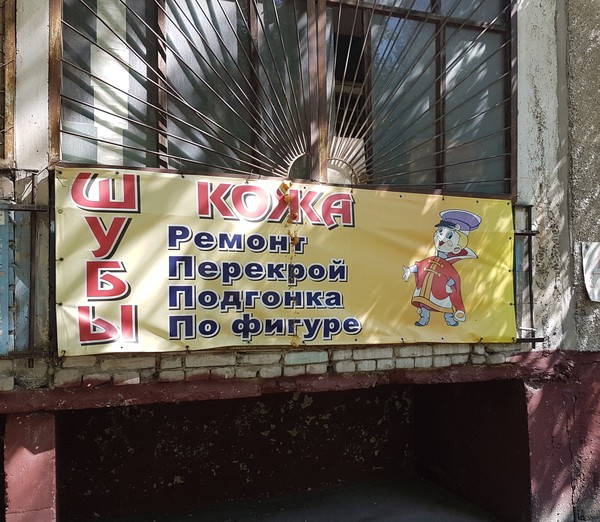 И так сойдет итаксайдет, швейная мастерская, Барнаул, привет читающим тэги
