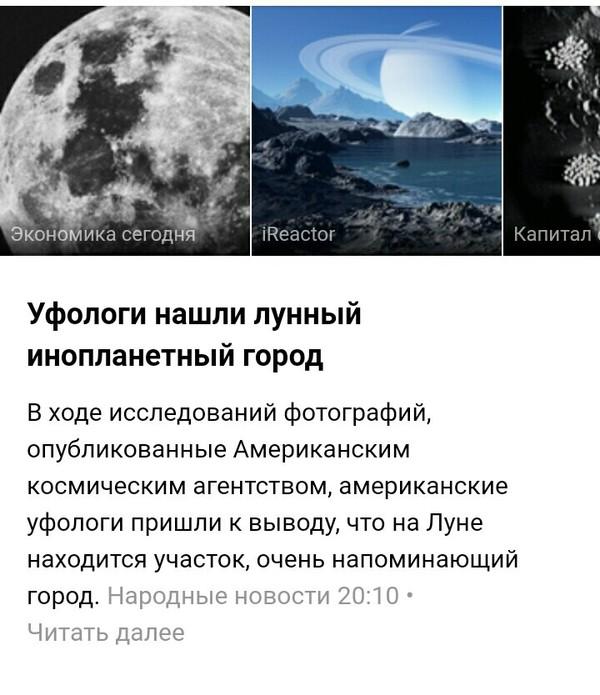 Носов еще тогда знал! Яндекс новости, Уфология