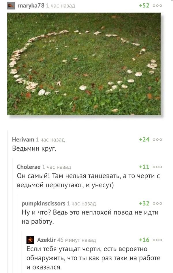 Ведьмин круг,черти и работа. Скриншот, Комментарии, Ведьмин круг, Черт, Работа, АД, Отдых