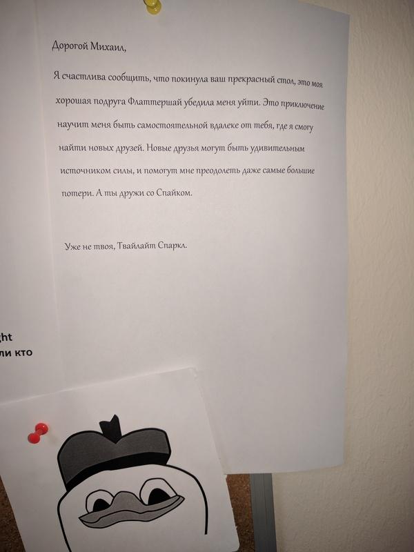 Объявления на работе 2 my little pony, работа, пони, Twilight Sparkle, грусть, обьявлене