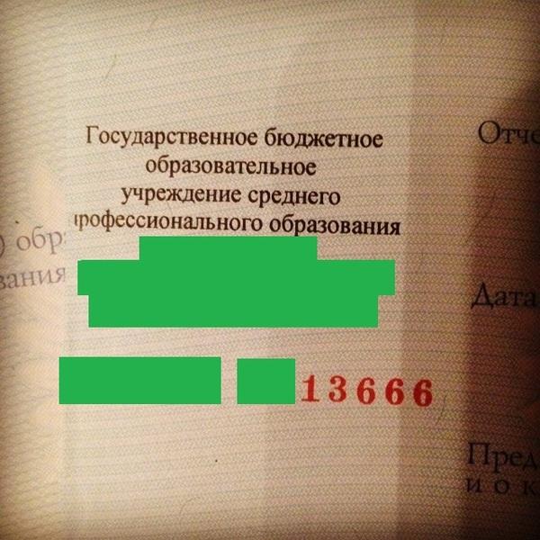 номер диплома как бы намекает о счастливом будущем Когда номер диплома как бы намекает о счастливом будущем