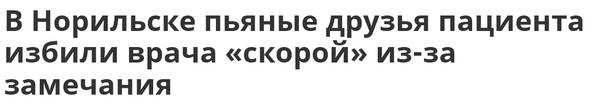 Про ублюдков и врачей, опять... скорая помощь, побои, норильск, красноярский край, новости