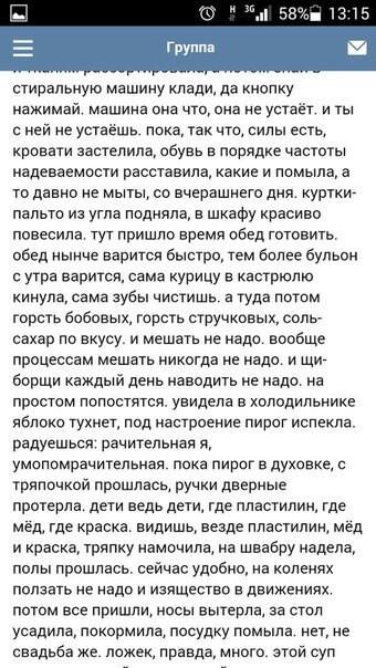 Жизнь современной домохозяйки) ВКонтакте, Домохозяйка, Мама, Длиннопост
