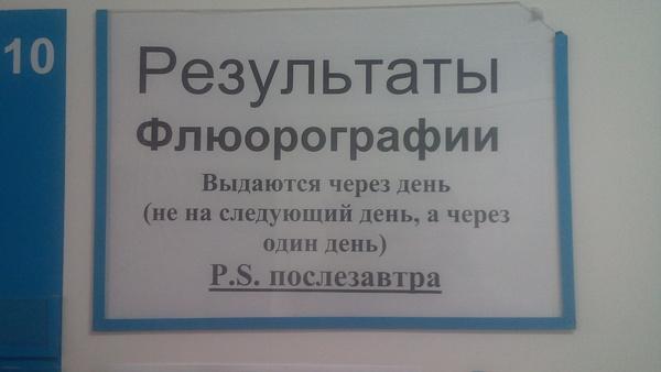 Для особо непонятливых Больница, Флюорография, Объявление, Жигулёвск