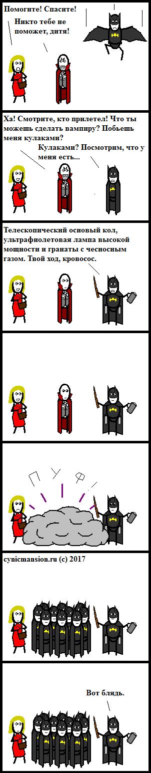Бетменистое cynicmansion, Комиксы, вампиры, бэтмен, длиннопост