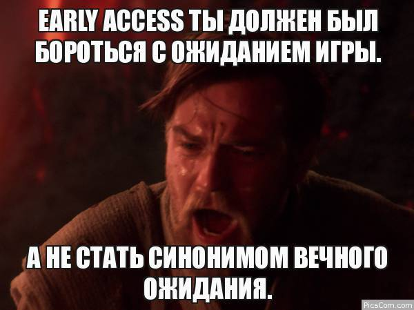 Ранний доступ
