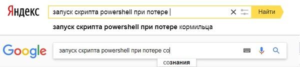 В любой ситуации запускайте PowerShell!