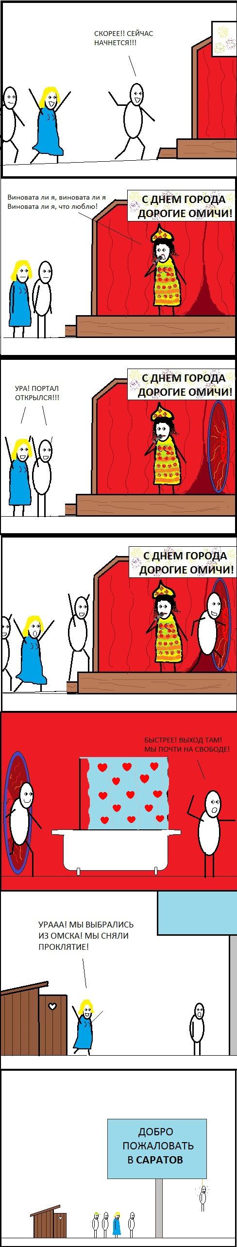 Безвыходное Cynicmansion, Омск, Бабкина, Безысходность, Комиксы, Длиннопост, Саратов