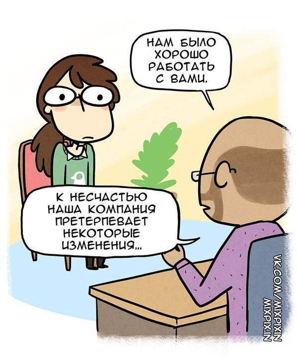 Защитная реакция перевод, Комиксы, The Pigeon Gazette, работа, гифка, длиннопост