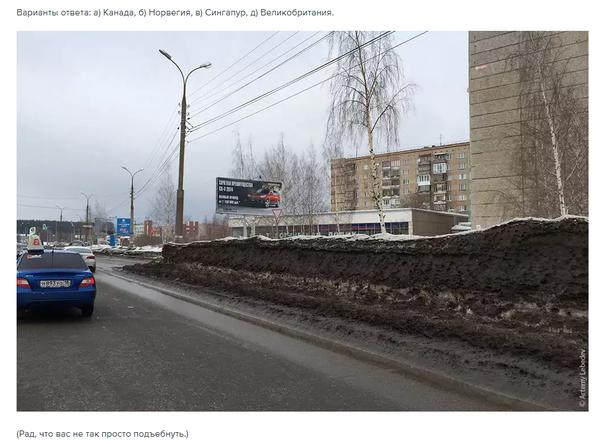 Наткнулся на статью от Артемия Лебедева о грязи в городе