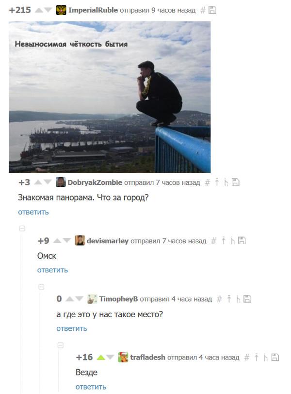 Оглянись вокруг.. Омск, Тщетность бытия, Скриншот