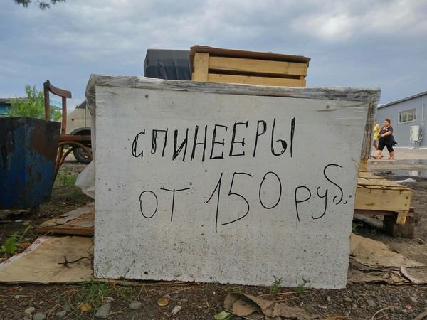 М-маркетинг. Реклама, Спиннер, Ростовская область, Маркетинг