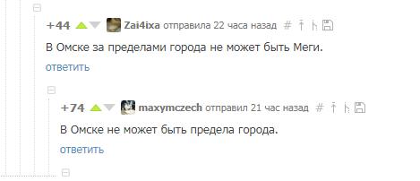 Беспредельный Омск Комментарии на пикабу, Омск, Предел, Мега