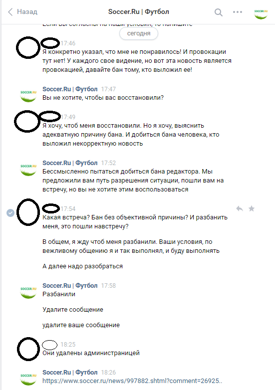 Сайт Soccer.ru Футбол, Бан, Администрация, Длиннопост