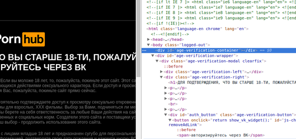 Pornhub. Обход авторизации через ВК Pornhub, ВКонтакте, Авторизация, Нет времени объяснять, 18+