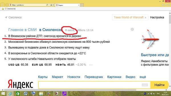 Какая погода, такое и ДТП дтп, лето, Смоленск, новости, яндекс