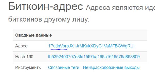 Bitcoin и Навальный Биткоины, Криптовалюта, Наваль, Политика