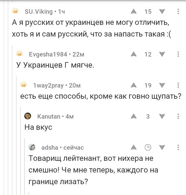 Разница между русским и украинцем Пикабу образовательный, комментарии на  пикабу, русские, украинцы, разница